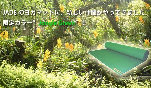 ジャングルグリーン