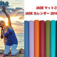 jadeyogaカレンダー2018