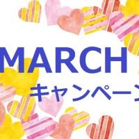 3月のお得なキャンペーン