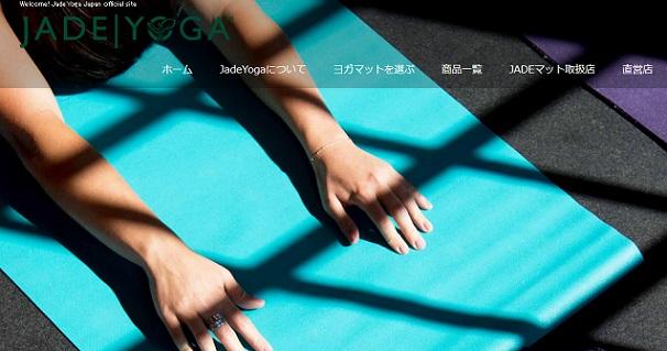 jade公式サイト