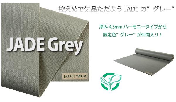 JADEグレー