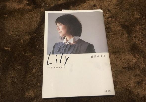 石田ゆり子さんのLily