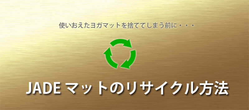 リサイクル方法