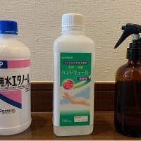 手の消毒液の作り方
