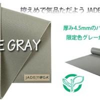 JADEグレーが限定入荷です!