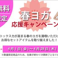 春ヨガ応援キャンペーン