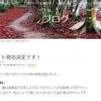 ジェイドヨガ公式ホームページ