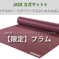 Jade Plum