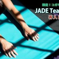 JADE Tealマットが再入荷します!
