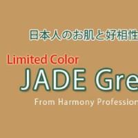 ジェイドヨガの限定カラーヨガマット