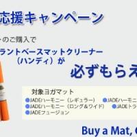ヨガマットを買って、マットクリーナーをもらっちゃおう!