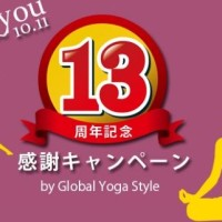 13周年感謝記念キャンペーンを開催中!